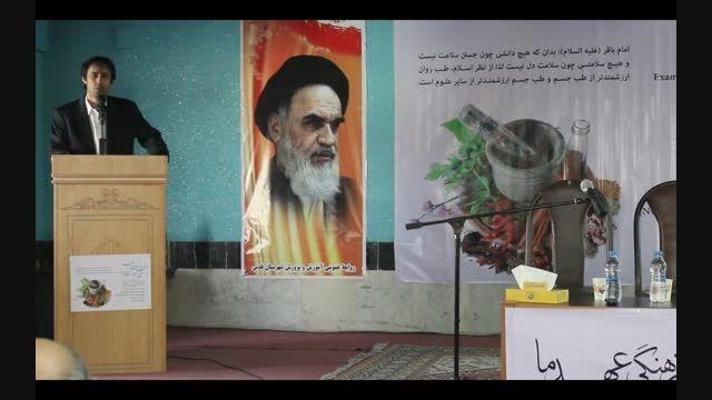 نقش دین در طب - استاد مجید محمدی - طب سنتی