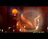 دل مبتلای تو  بر لب نوای تو-شهادت ام البنین 91