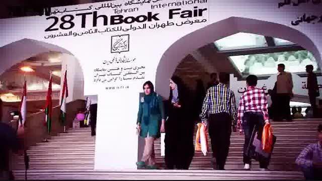 موسسه نمایشگاه های فرهنگی ایران