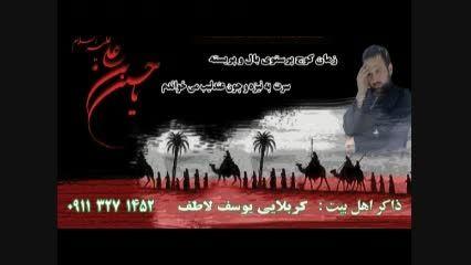 سینه زنی امام سجاد(ع)/کربلایی یوسف لاطف