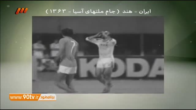 ایران - هند / جام ملت های آسیا ۱۳۶۳ (نود ۱۶ شهریور)