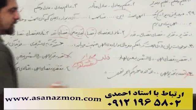 آموزش خط به خط دین و زندگی کنکور استاد احمدی - 3/9