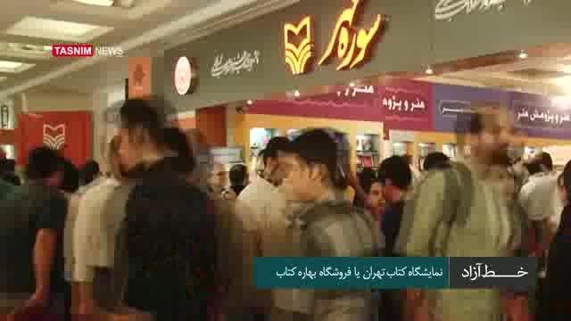 نمایشگاه کتاب تهران یا فروشگاه بهاره کتاب ؟!