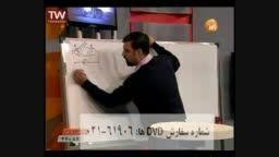 تدریس استاد سادات در فرصت برابر 5اردیبهشت پارت پنجم