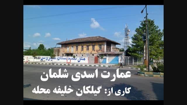 کلیپ عمارت اسدی در شهر شلمان- استان گیلان