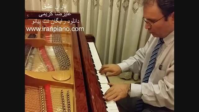 باران عشق ایران پیانو ناصر چشم آذر اجرا علیرضا کریمی