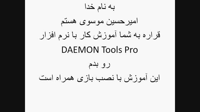 کار با نرم افزار DAEMON Tools Pro