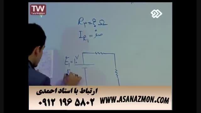 حل سوالات تست درس فیزیک کنکور ۲۵