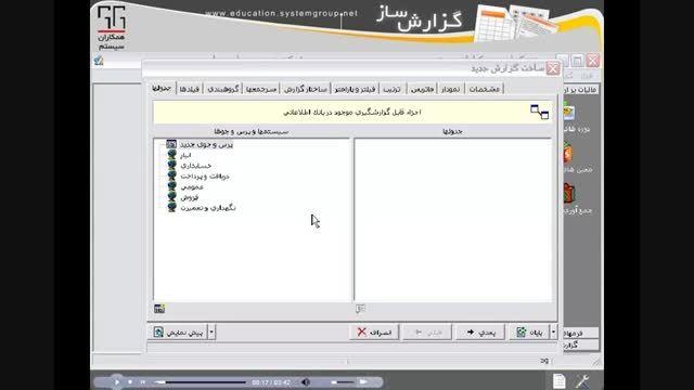دوره آموزشی نرم افزار گزارش ساز همکاران سیستم