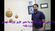 خبر تکانده از دستگیری مدیر آپارات - حمایت آریایی ها