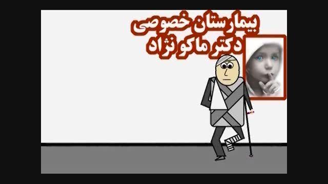 ظهیر 2015 - 5 ( انیمیشنی طنز از آواتار )