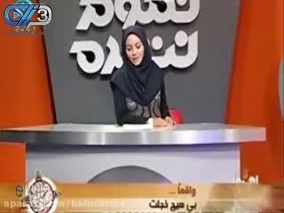 جیگر گفتن به مجری زن در برنامه شبکه 1