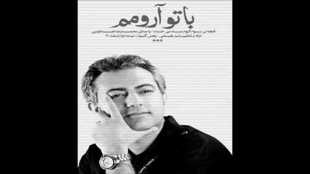 آهنگ زیبای محمدرضا هدایتی با نام با تو ارومم لذت ببرید