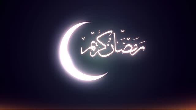 حلول ماه  رمضان المعظم مبارک