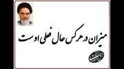 جمله مهم امام خمینی(ره) را فراموش نکنیم.