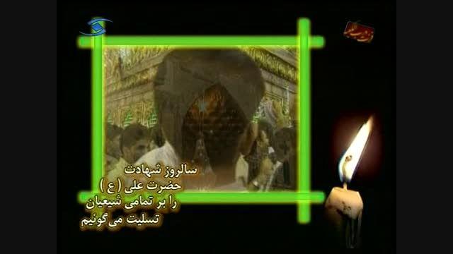 سالروز شهادت مولای متقیان حضرت علی (ع) تسلیت باد.