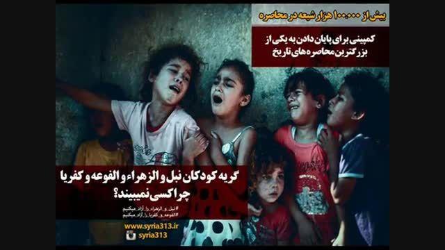 فریاد مظلومیت ۱۰۰ هزار شیعه نبل و الزهرا و فوعه و کفری