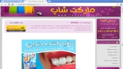 سفیدکننده دندان+گارانتی رایگان