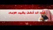 سرود اسلامی (نشید) اخی انت حر وراء سدود
