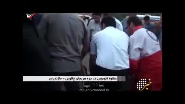 سقوط اتوبوس به دره 200 متری در چالوس!