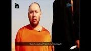 سربریدن دومین خبرنگار آمریکایی توسط داعش