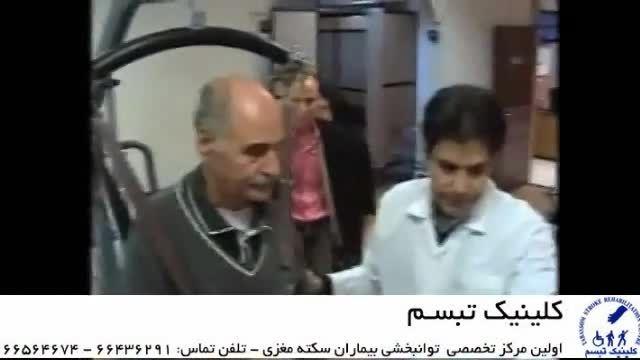معرفی کلینیک تبسم - مرکز توانبخشی بیماران سکته مغزی