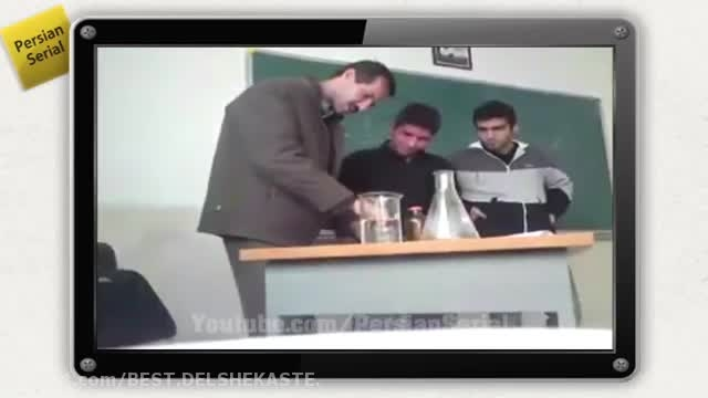 ضایع شدن خفن معلم | کلیپ های جالب و خنده دار ایرانی