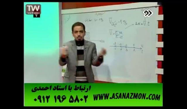 آموزش درس فیزیک به همراه نکات مهم و کاربردی - کنکور ۹