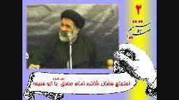 مناظره صحابه امام صادق ع با ابوحنیفه از حاج اقا احمدی