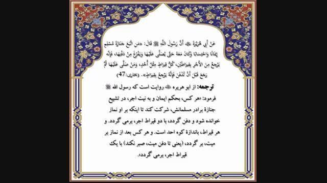 صحیح بخاری 47 -مسلمان موحد-تشییع جنازه یک مسلمان