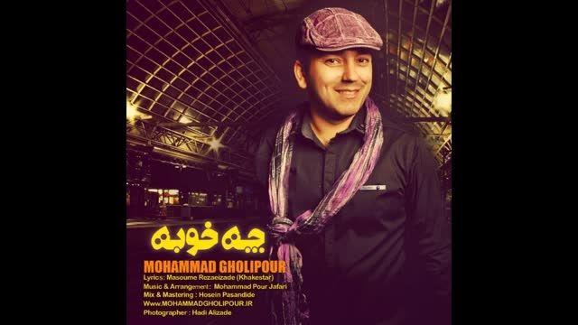 """آهنگ """"چه خوبه"""" کاری از محمد قلی پور"""