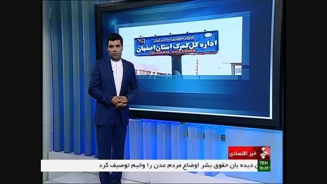 افزایش وزنی صادرات کالا از استان اصفهان
