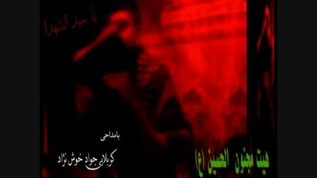 شور بسیار زیبا از کربلایی جواد خوش نژاد