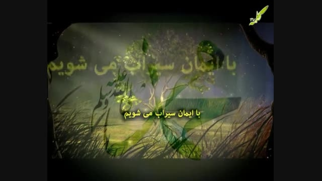 اناشید رسول الله ﷺ زیرنویس فارسی کیفیتHD