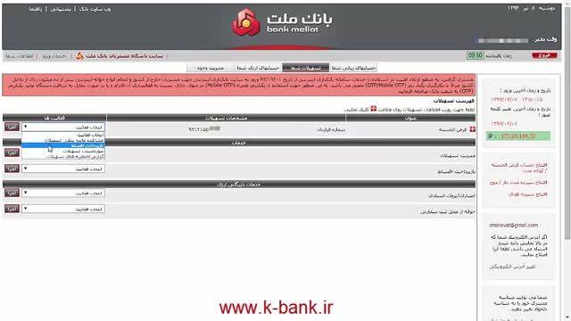 آموزش بازپرداخت منظم اقساط  در بانکداری اینترنتی