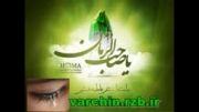 ابا صالح التماس دعا/هر کجا رفتی یاد ما هم باش...