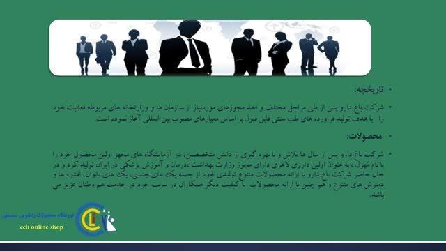 خرید پکیج رفع زود انزالی آقایان از www.ccli.ir