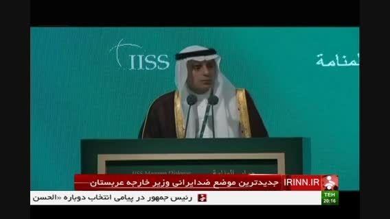 جدیدترین اظهارات وزیر خارجه عربستان : ایران ضعیف شده