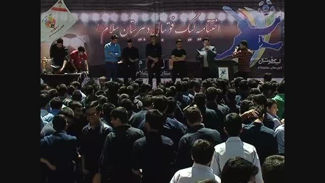 اهداء جوایز مقام دوم مسابقات لیگ دبیرستان سلام تجریش