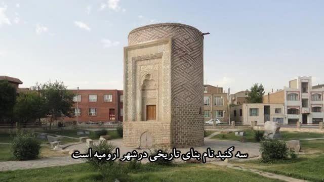 مناطق گردشگری استان اذرایجان غربی