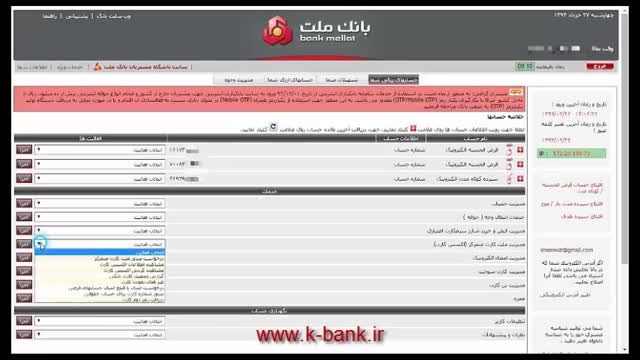 آموزش دریافت رمز دوم کارت در بانکداری اینترنتی