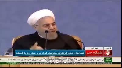 سخنان تامل برانگیز رییس جمهور 19آذر 93 - روحانی مچکریم!