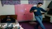 رقص باحال رضا پسر باحال از تهران
