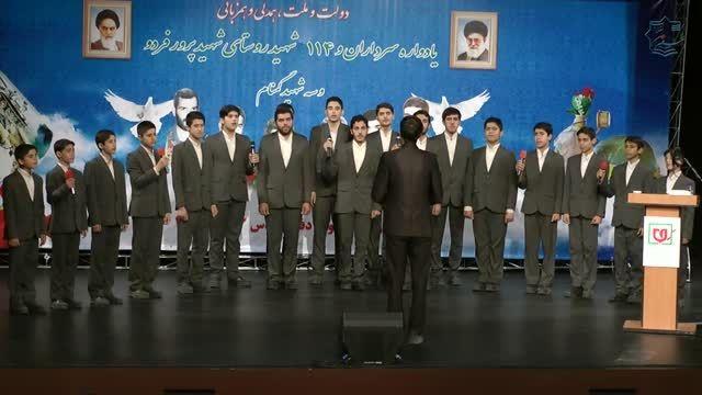 اجرای سرود شهدای هسته ای - گروه سرود سفیران انقلاب