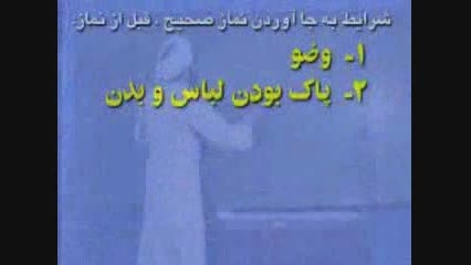 احکام نوجوانان-استاد فلاح زاده(14-مقدمات نماز)