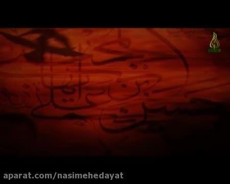 مداحی شهادت امام حسن مجتبی(ع)توسط حاج منصور ارضی-شماره2