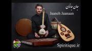 ترانه فارسی جان جانان سامی یوسف-آلبوم پنجم.مرکز