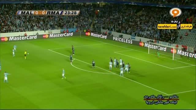 خلاصه بازی مالمو 0-2 رئال مادرید