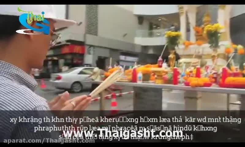سفرنامه تایلند 8 (www.Thaigasht.com)