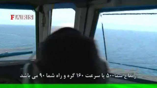 اخطار بالگرد نیروی دریایی به ناو آمریکایی